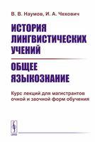 История лингвистических учений. Общее языкознание (м)