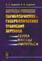 Методы решения параболических и гиперболических уравнений переноса тепла, массы, импульса (м)