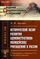 Исторический обзор развития административно-полицейских учреждений в России