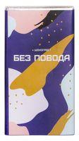 "Шоколад молочный ""Без повода"" (50 г)"