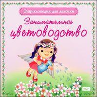 Энциклопедия для девочки. Занимательное цветоводство