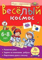 Веселый космос. 6-8 лет