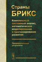 Комплексный системный анализ, математическое моделирование и прогнозирование развития стран БРИКС. Предварительные результаты