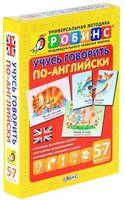 Учусь говорить по-английски (набор из 30 карточек)