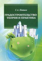 Градостроительство. Теория и практика