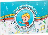 Хочу быть пианистом. Методическое пособие для обучения нотной грамоте и игре на фортепиано. Часть 1