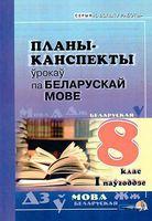 Планы-канспекты ўрокаў па беларускай мове. 8 клас (I паўгоддзе)