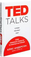 TED TALKS Слова меняют мир. Первое официальное руководство по публичным выступлениям