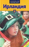 Ирландия. Путеводитель с мини-разговорником