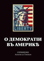 О демократии в Америке