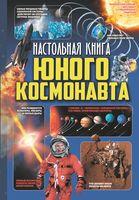 Настольная книга юного космонавта