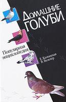 Домашние голуби. Популярная энциклопедия