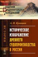 Историческое изображение древнего судопроизводства в России