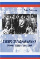 Северо-западная армия. Хроника побед и поражений. 1918-1920 годы (+ CD)