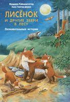 Лисёнок и другие звери в лесу