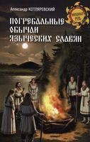 Погребальные обычаи языческих славян