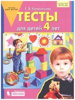 Тесты для детей 4 лет