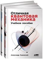 Отличная квантовая механика. В 2-х томах