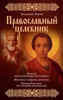 Православный целебник (оформление 1)