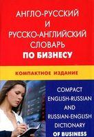 Англо-русский и русско-английский словарь по бизнесу. Компактное издание