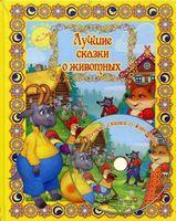 Лучшие сказки о животных (+ DVD)