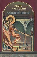 Марк Эфесский и Флорентийский Собор