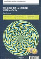 Основы финансовой математики