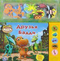 Друзья Бадди. Книжка-игрушка (5 звуковых кнопок)