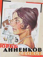 Юрий Анненков. Русский период. Французский период