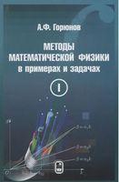 Методы математической физики в примерах и задачах. В 2 томах. Том 1