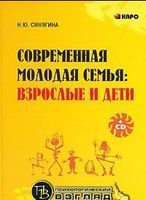 Современная молодая семья: взрослые и дети (+ CD)