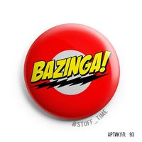 """Значок """"Теория большого взрыва. """"Bazinga!"""""""" (арт. 093)"""