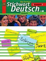 Ключевое слово - немецкий язык. Компакт. 10-11 классы. Учебник