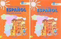 Испанский язык. 2 класс. Учебник. В двух частях