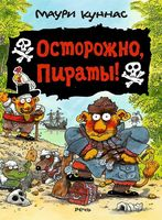 Осторожно, пираты!