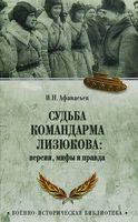 Судьба командарма Лизюкова: версии, мифы и правда