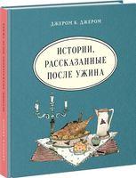 Истории, рассказанные после ужина
