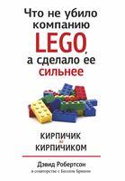 Что не убило компанию LEGO, а сделало ее сильнее. Электронная версия