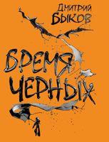 Новые и лучшие стихотворения Дмитрия Быкова (комплект из 2-х книг)