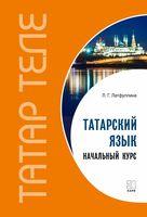 Татарский язык. Начальный курс (+ CD)
