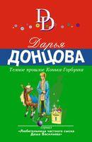 Темное прошлое Конька-Горбунка (м)