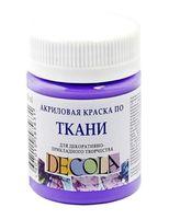 """Краска акриловая по ткани """"Decola"""" (фиолетовая светлая; 50 мл)"""