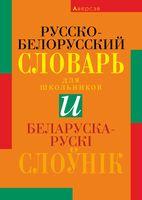 Русско-белорусский словарь для школьников. Беларуска-рускі слоўнік для школьнікаў