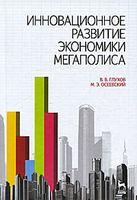 Инновационное развитие экономики мегаполиса