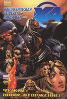 Фантастическая Четверка и Люди Икс. Чужие. Новое вторжение