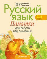Русский язык. 2-4 классы. Памятки для работы над ошибками