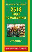 2518 задач по математике. 1 - 4 классы