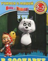 Маша и Медведь. В зоопарке. Обучающая книжка с наклейками