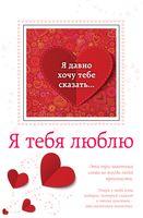 "Книга-открытка ""Я тебя люблю"""