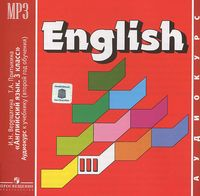 English 3. Аудиокурс к учебнику